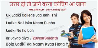 "उत्तर दो तो जाने वरना कोचिंग आ जाना ❓❓INTELLIGENT TEST :- Ek Ladki College Jaa Rahi Thi Ladke Ne Uska Naam Pucha Ladki Ne ha boli or Javab diya:- ""20year6month"" Bolo Ladki Ka Naam Kyaa Hoga ? Challenge For YOU ......! Jawaab Is Msg Main Maujood Hai... Dimaag Hai To Jawaab Do , 1Din Ka Time Hai"