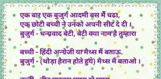 ek bujurg aadami hindi puzzle answer