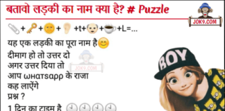Ladki ka kya nam hai whatsapp puzzle answer