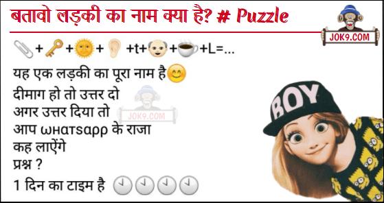 Ladki ka kya nam hai whatsapp puzzle answer