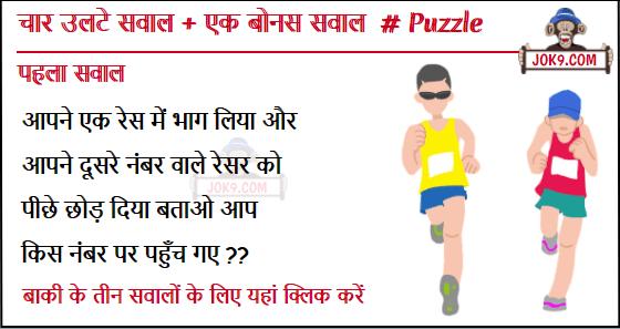 char ulate sawal hindi puzzle