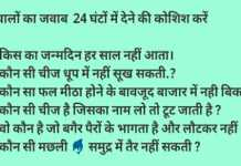 Kiska janm din har sal nahi aata puzzle answer