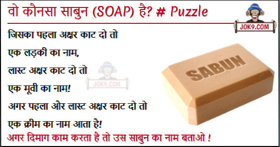 Soap hindi puzzle get puzzle anser for Koi 5 vigyapan in hindi