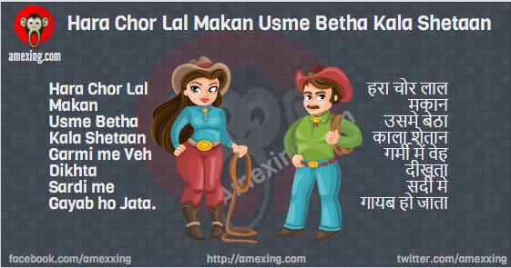 Hara Chor Lal Makan Usme Betha Kala Shetaan Garmi me Veh Dikhta Sardi me Gayab ho Jata.