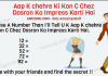 Choose A Number Than I'll Tell U K Aap K chehre Ki Kon C Chez Dosron Ko Impress Karti Hai. 02 = 12 = 22 = 32 = 42 = 52 = 62 = 72 = 82 = 92 = Share with your friends and find the secret !!