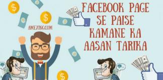 Facebook page se paise kamane ka aasan tarika