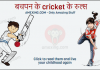 Bachpan ke cricket rules