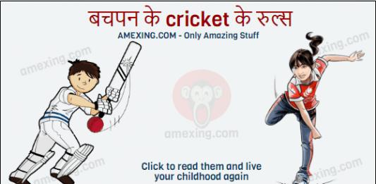 Bachpan ke cricket rules