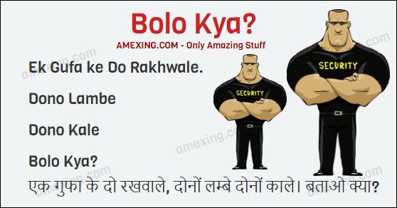Ek Gufa ke Do Rakhwale.  Dono Lambe  Dono Kale  Bolo Kya?