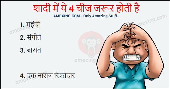 Hindi Puzzles | Amexing