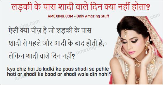 ऐसी क्या चीज़ है जो लड़की के पास शादी से पहले और शादी के बाद होती है, लेकिन शादी वाले दिन नहीं? kya chiz hai Jo ladki ke paas shadi se pehle hoti or shadi ke baad or shadi wale din nahi?