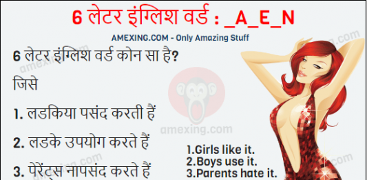 6 letter word: _A_E_N Clues:- 1.Girls like it. 2.Boys use it. 3.Parents hate it.
