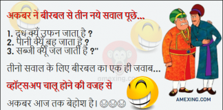 Akabar Birbal Jokes