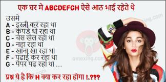 EK ghar me ABCDEFGH 8 bhai they