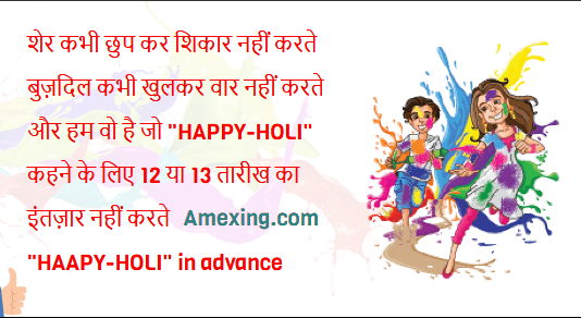 Happy Holi 2017 greeting and wishes