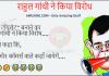 Rahul Gandhi funny jokes