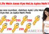 Apki Life Main Aesa Kya Hai Jo Apko Nahi Pata 293 294 295 296 297 298 299