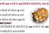 एक बच्ची 100 रुपयों से 100 खिलौने खरीदती है, बताओ कैसे?
