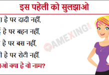 Is paheli ko Suljhao answer