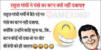Rahul Gandhi Latest jokes