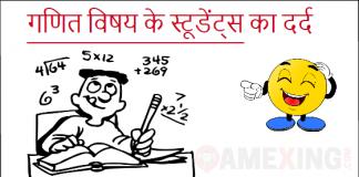 Maths Student