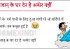 Funny Hindi Joke