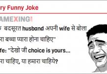 Very Funny Joke