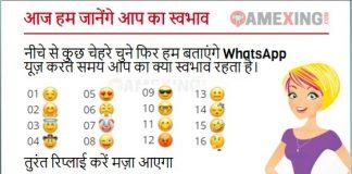 Whatsapp Game Aaj ham janege aap ka swabhav