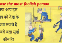 Choose the most foolish person