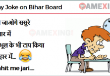 Funny Jokes on Bihar Board