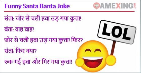 Funny Santa Banta Jokes