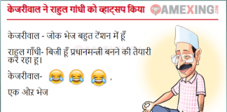 Kejariwal Jokes