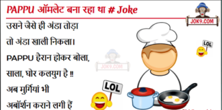 Latest pappu jokes