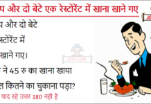 Tricky hindi paheliyan