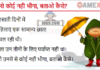 Uname se koi nahi bheega batao kaise puzzle answer