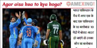 भारत पाकिस्तान के मैच में अगर एक के बाद एक पाकिस्तान के 10 बल्लेबाज़ 10 गेंदों में बोलड आउट हो जाएंगे तो उनका कौन सा बल्लेबाज नॉट आउट रहेगा।