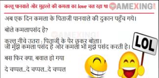Funy Hindi Joke