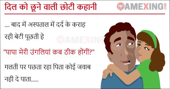 Short Hindi story