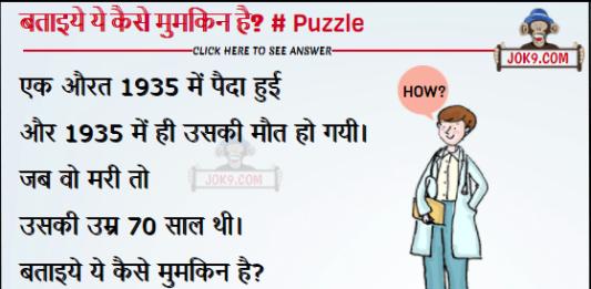 Batao ye kaise mumkin hai puzzle answer