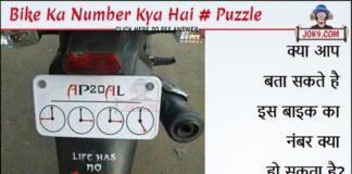Bike ka number kya hai puzzle answer
