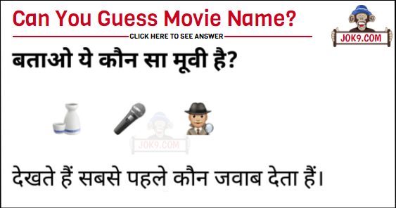 Batao ye koun si movie hai