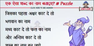 Ek aisa shabd ka nam bataiye puzzle answer