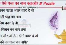 Ek aise phal ka nam batao puzzle answer