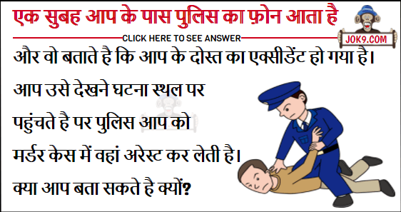 Hindi Puzzle answer