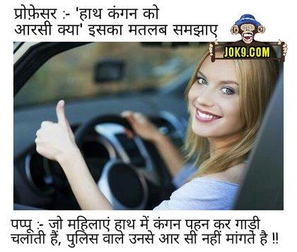 Hindi funny image