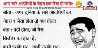 Hindi funny jokes