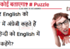 Agar English ko Hindi me angreji kahate hain to Hindi ko English me kya kahenge? English : What do you call Hindi in English?