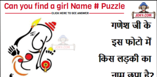 Find girl name on lord ganesh image
