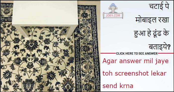 Search Mobile puzzle-min
