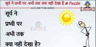Surya ne prithavi par abhi tak kya nahi dekha answer